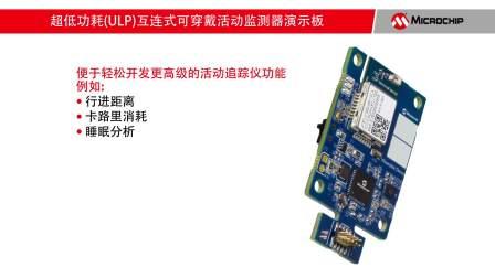 超低功耗(ULP)互连式可穿戴活动监测器演示