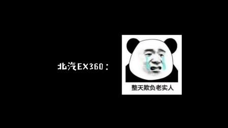 10万元内选哪台?元EV360 PK 北汽EX360