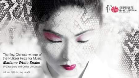 《白蛇传》| 2019年第47届香港艺术节