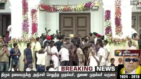 TN CM EPS And Deputy CM OPS Pay Last Respect To Late CM Karunanidhi   tamil