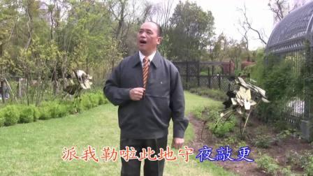 沪剧《白兔记》刘智远敲更