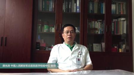 2018年解放军总医院医学检验中心 全国继续教育学习班