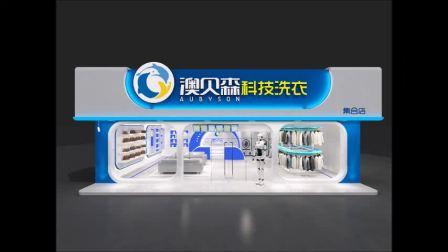 干洗店加盟品牌,澳贝森科技干洗店加盟品牌名牌包包护理
