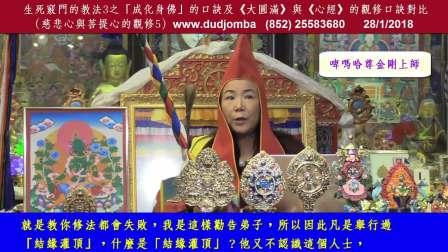 生死窍门的教法3(国语)「成化身佛」的口诀及《大圆满》与《心经》的观修口诀对比