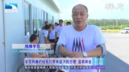 湖北电视台专题报道--荆州市首家残疾人驾驶培训基地落户东方时尚驾校