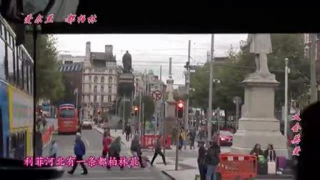 爱尔兰       首都都柏林及都柏林大学圣三一学院