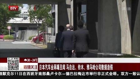 日本汽车业再曝 马自达、铃木、雅马哈公司数据 特别关注 180812