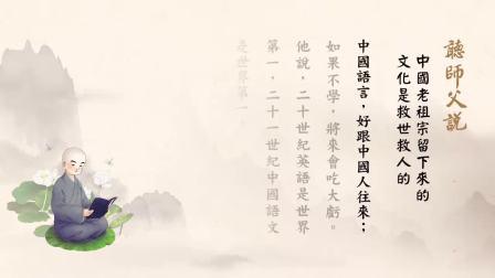 聽師父說有聲書 26 中國老祖宗留下來的文化是救世救人的