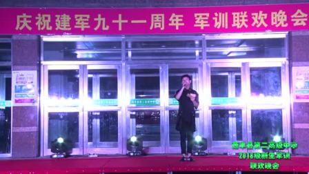西丰县第二高中2018级新生军训联欢晚会_2018_8_13_18_1_40_2f45_0