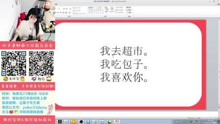 【葉子先生】《标准日本语》复习课3