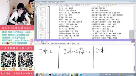 【葉子先生】《标准日本语》第11课