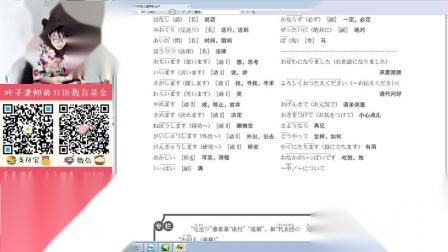 【葉子先生】《标准日本语》第24课