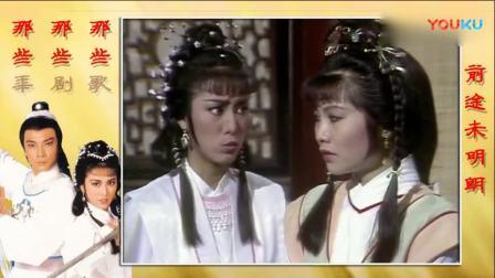 刘松仁、米雪85版《萍踪侠影录》主题曲《最痴一仗》_高清