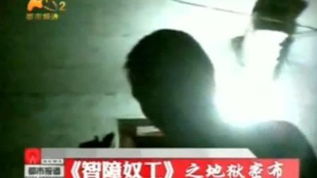 记者里的贫民英雄!河南电视台记者崔松旺扮智障人卧底黑窑厂,生死逃亡后协助解救30智障工