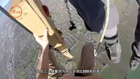 1200米的高空牛人热气球上无保护玩攀岩敢不敢去