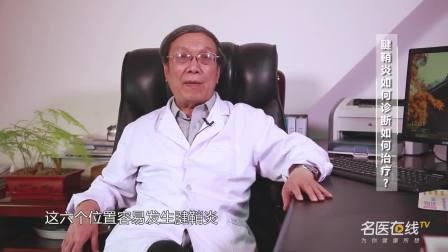 最常见的腱鞘炎!该如何诊断治疗?