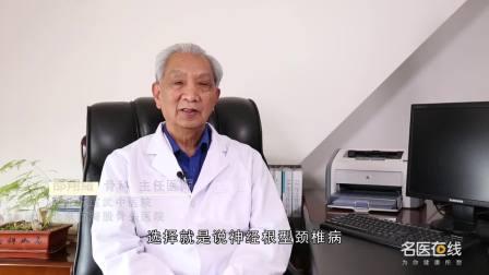 颈椎压迫神经到什么程度?才合适微创手术?