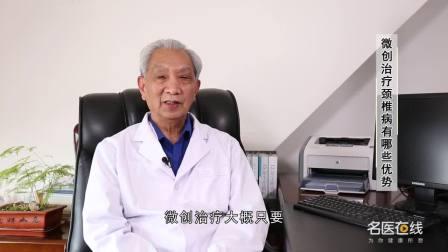 骨科专家揭秘:微创治疗颈椎病有哪些优势?