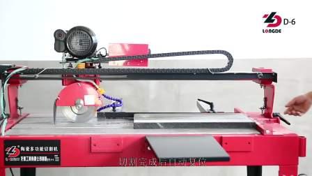 龙德D-6自动电动瓷砖切割机大理石石材倒角对角开槽