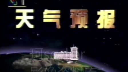 天气预报片头(1996-1999)