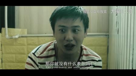 大嘴汪二娃 第二集 七夕节找个男友