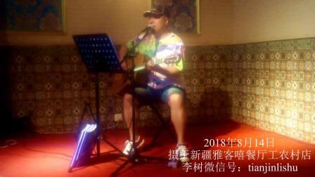 天津李树吉他弹唱老狼《情人劫》现场