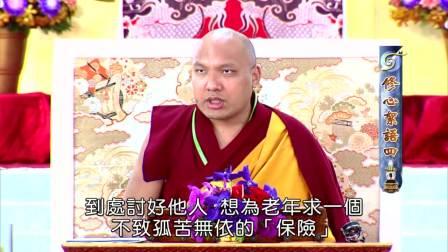大宝法王开示《修心絮语4》中文字幕