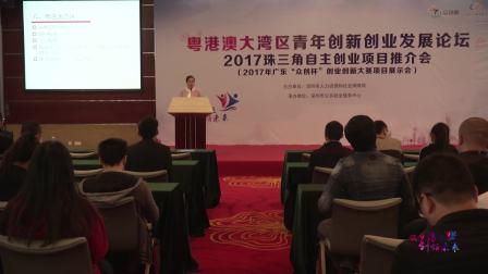 筑梦大湾区 引领新时代 2017珠三角自主创业项目展