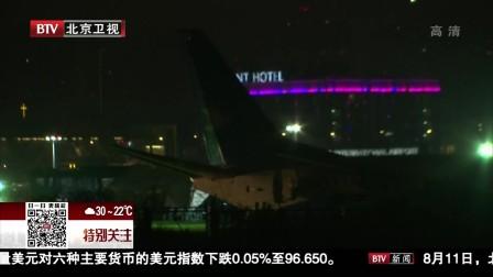 厦门航空一客机在菲律宾马尼拉机场降落时偏出跑道 特别关注 180817