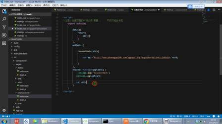 Mpvue跳转页面传值、v-html解析html、请求数据实现一个内容管理系统 第四讲