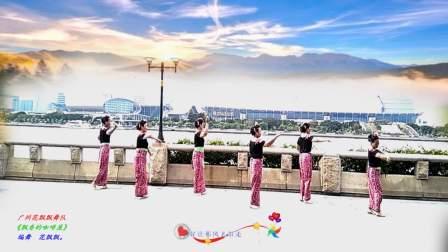 广州花飘飘舞队《飘香的咖啡屋》编舞﹕花飘飘。正背面演示