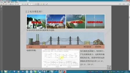 严工原创亮化工程电气施工图教程 -2.2 电从哪里来