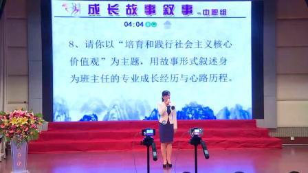 廣東省第六屆班主任能力大賽-中職-馮薇老師