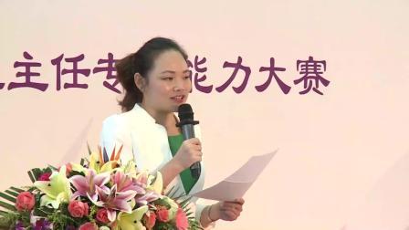 廣東省第六屆班主任能力大賽-初中-鄭娟老師