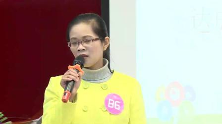 廣東省第六屆班主任能力大賽-小學-黃淑萍老師