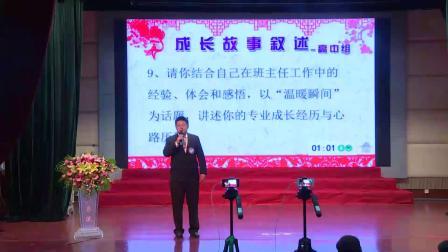 廣東省第六屆班主任能力大賽-高中-管培祥老師