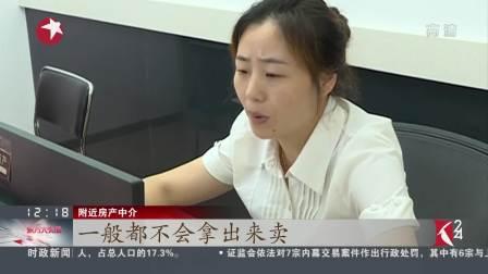 杭州:钱塘江边豪宅司法拍卖 1.1亿成交价创记录 东方大头条 180819