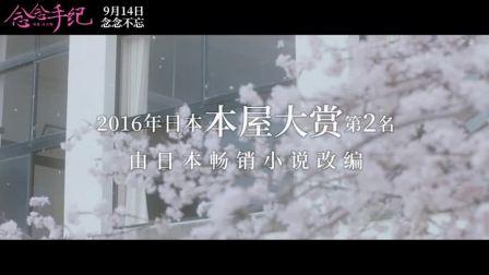 念念手纪 中国预告片1:定档版 (中文字幕)