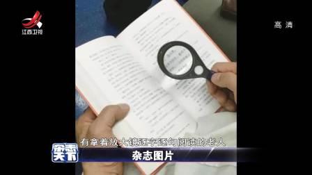 杂志图片:地铁上读书的人 杂志天下 180821