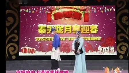 秦之声秦关陇月闹元宵 2015元宵戏曲晚会