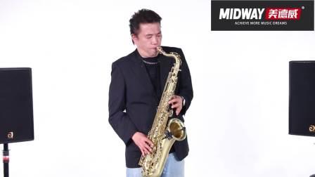 【美德威】MTS-307次中音拉丝萨克斯演奏试听