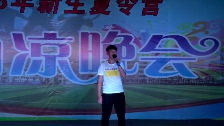 汪曾祺学校学校2018年新生夏令营纳凉晚会