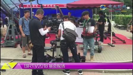 中元影视BIRTV20180823展会现场A