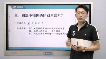 2018新高一物理衔接课大连科苑学校物理组谢瑞浩