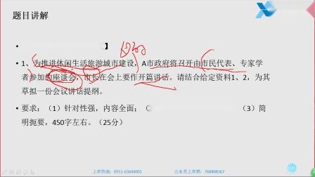 2019国考申论讲话稿如何出彩-相对面宋国栋