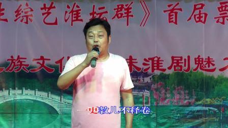 淮剧《团圆之后》选段 一声叫爹  演唱:王国阳