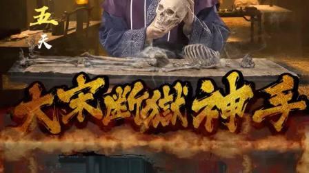 悬疑推理电影《大宋断狱神手》官方倒计时第五天