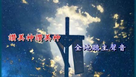 B74_榮耀歸與真神