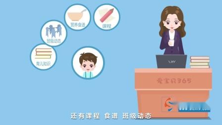 爱宝贝365 产品篇 广州动画设计公司|Flash动画|MG动画|产品演示动画|三维动画|影视动画设计制作有限公司