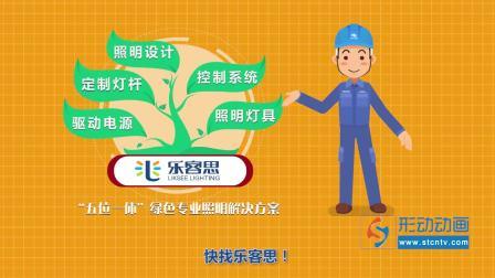 南网能源乐客思 介绍篇 广州二维动画|FLASH动画|MG动画|扁平化动画|宣传广告动画设计制作有限公司